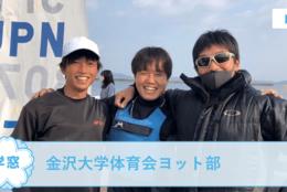 【金沢大学体育会ヨット部 @石川】を紹介!大自然を身近に感じながら、ヨットの魅力を楽しもう!#春からFES2021