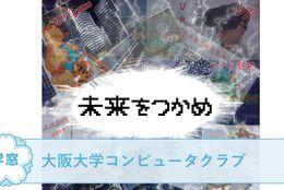 【大阪大学コンピュータクラブ @大阪】を紹介!プログラミングやWEBサイト・ゲーム作りをしてみよう!#春からFES2021
