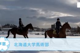 【北海道大学馬術部 @北海道】を紹介!馬と一緒に全国大会を目指そう!#春からFES2021