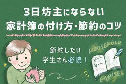 節約したい学生さん必読!3日坊主にならない家計簿の付け方や節約のコツを紹介 |学校では教えてくれない「お金の授業」