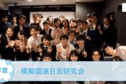 【模擬国連日吉研究会 @神奈川】を紹介!世界各国の大使に扮し、国際社会の問題について議論しよう!#春からFES2021