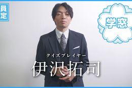 【会員限定】伊沢拓司 #スペシャルインタビュー #春からFES2021