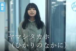 【会員限定】ヤマシタカホ(ひかりのなかに) #春からメッセージ #春からFES2021