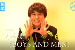 【学生の窓口 限定】BOYS AND MEN 小林 豊 #春からメッセージ #春からFES2021