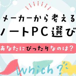 【PCメーカーから考える】あなたにぴったりのノートPCは?