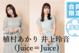 【学生の窓口 限定】 Juice=Juice 植村あかり 井上玲音 #春からメッセージ #春からFES2021
