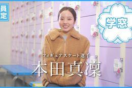 【会員限定】本田真凛 #スペシャルインタビュー #春からFES2021