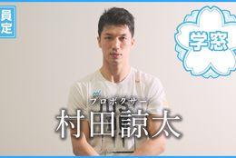 【会員限定】村田諒太 #スペシャルインタビュー #春からFES2021