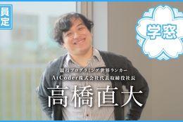 【会員限定】AtCoder株式会社 代表取締役社長 高橋直大 #スペシャルインタビュー #春からFES2021