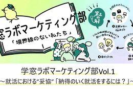 """学窓ラボマーケティング部Vol.1~就活における""""妥協"""" 「納得のいく就活をするには?」~"""