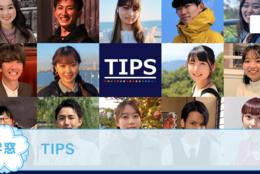 【TIPS @東京】を紹介!世界の共通目標『SDGs』達成に向けて企業と連携しながら活動しよう!#春からFES2021