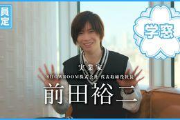 【会員限定】SHOWROOM株式会社 代表取締役社長 前田裕二 #スペシャルインタビュー #春からFES2021
