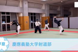 【慶應義塾大学躰道部 @神奈川】を紹介!バク転など、アクロバットな動きを習得しよう!#春からFES2021