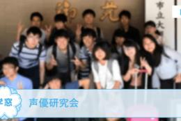 【声優研究会 @神奈川】を紹介!アニメやゲーム、声優など同じ趣味を持った仲間を見つけよう!#春からFES2021
