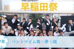 【パントマイム舞☆夢☆踏 @東京】を紹介!一芸で人気者になれる⁉パントマイムを楽しもう!#春からFES2021