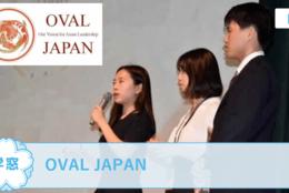 【OVAL JAPAN @東京】を紹介!中韓の学生と共に国際ビジネスコンテストの企画・運営をしてみよう!#春からFES2021