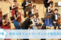 【東京大学フォイヤーヴェルク管弦楽団 @東京】を紹介!演奏で人の心を揺さぶってみませんか?#春からFES2021