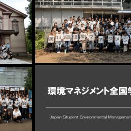 【環境マネジメント全国学生協議会】「千葉大学環境ISO学生委員会」のSDGs活動を紹介 !!