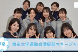 【東京大学運動会漕艇部マネージャー @東京】を紹介!一緒に選手のサポートをしよう!#春からFES2021
