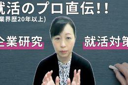 """#アーカイブ動画 『就活で頭一つ抜けるための""""企業研究""""の進め方』"""