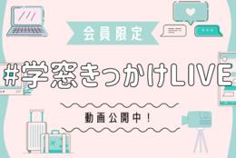 【会員限定コンテンツ拡充】#学窓きっかけLIVE アーカイブ動画公開中!