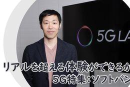 5G対応じゃなくても楽しめる「5G LAB」。リアルを超えた世界を作るソフトバンクにこれからを聞いた