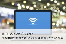 Wi-Fi(ワイファイ)って何? 主な機能や利用方法・メリット、注意点をやさしく解説