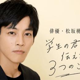 """俳優・松坂桃李が""""学生の君に伝えたい3つのこと""""「人とコミュニケーションをとることに慣れておいたほうがいい」"""