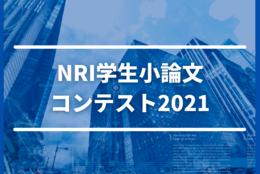 日本や世界の未来について考えよう! NRI学生小論文コンテスト2021