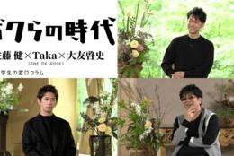 """佐藤健、Taka(ONE OK ROCK)の""""逃避""""からの人生の切り開き方 #ボクらの時代コラム"""