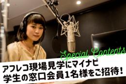 【スペシャル体験企画】アフレコ現場見学に1名様をご招待!