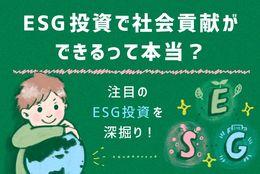 ESG投資で社会貢献ができるって本当?注目のESG投資を深堀り!|学校では教えてくれない「お金の授業」