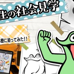 現役漫画家がお絵かきアプリの秘密に迫ってみた!!#大学生の社会見学