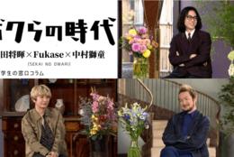 セカオワ・Fukaseが明かす「SEKAI NO OWARI」のはじまりはひとつの挫折から