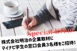 【スペシャル体験企画】株式会社明治の企業取材に3名様をご招待!