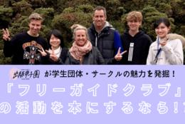 「フリーガイドクラブ」の活動を本にするなら!? 出版甲子園が学生団体・サークルの魅力を発掘!