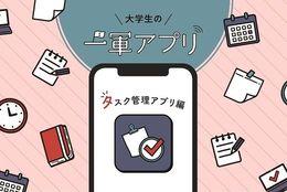 大学生のみんなが使っているタスク管理アプリ5選!利用者のおすすめコメントも紹介【大学生の一軍アプリ】