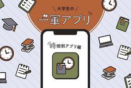 大学生のみんなが使っている時間割アプリ4選!利用者のおすすめコメントも紹介【大学生の一軍アプリ】
