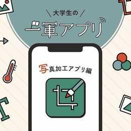 大学生のみんなが使っている写真加工アプリ7選!利用者のおすすめコメントも紹介【大学生の一軍アプリ】