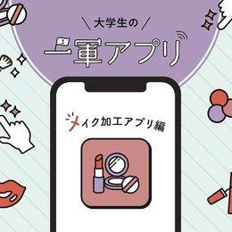 大学生のみんなが使っているメイク加工アプリ7選!利用者のおすすめコメントも紹介【大学生の一軍アプリ】