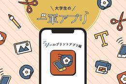 大学生のみんなが使っている写真やシールのプリントに使えるアプリ5選!利用者のおすすめコメントも紹介【大学生の一軍アプリ】