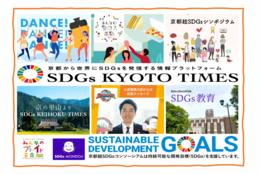 SDGs KYOTO TIME: 京都から世界にSDGsを発信する情報プラットフォーム 〜京都超 SDGs コンソーシアム〜