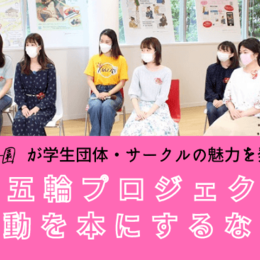 「梅五輪プロジェクト」の活動を本にするなら!? 出版甲子園が学生団体・サークルの魅力を発掘!