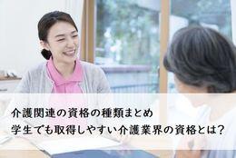 介護関連の資格の種類まとめ|学生でも取得しやすい介護業界の資格とは?