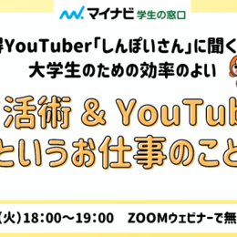 #アーカイブ動画 『お得YouTuber「しんぽいさん」に聞く、大学生のための効率よいポイ活術 & YouTuberというお仕事のこと』