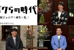 ミキ・亜生「仕事をやめて『僕も(芸人を)やりたい』と兄に直談判した」兄弟コンビ、それぞれの結成秘話 #ボクらの時代コラム