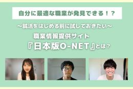 自分に最適な職業を発見できる!? 就活をはじめる前に試しておきたい『職業情報提供サイト(日本版O-NET)』とは?