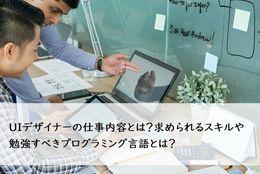 UIデザイナーの仕事内容とは?求められるスキルや勉強すべきプログラミング言語とは?