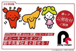 Official髭男dism所属レコード会社『PONY CANYON(ポニーキャニオン)』の先輩若手社員と話せる!激レア取材にご招待! #お仕事図鑑