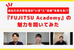 """あなたの大学生活の""""いま""""と""""未来""""を変える!? 『FUJITSU Academy』の魅力を聞いてみた"""